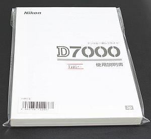 ニコン 使用説明書 (D7000)