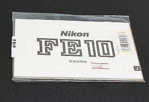 ニコン 使用説明書 (FE10)