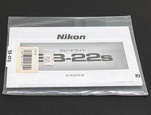 ニコン 使用説明書 (SB-22S)