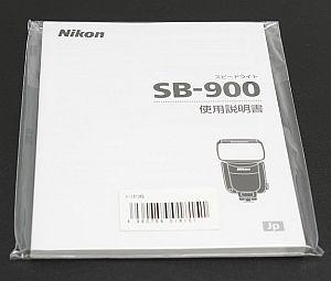 ニコン 使用説明書 (SB-900)