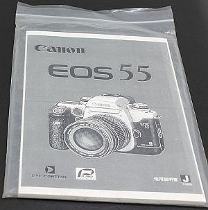 キャノン 使用説明書 (EOS55)