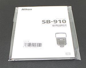 ニコン 使用説明書 (SB-910)