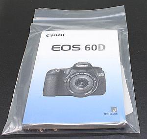 キャノン 使用説明書 (EOS 60D)