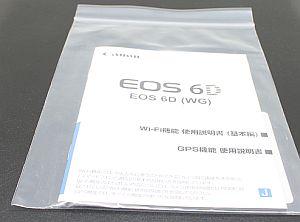 キャノン 使用説明書 (EOS 6D) ≪Wi-Fi機能(基本編)・GPS機能≫