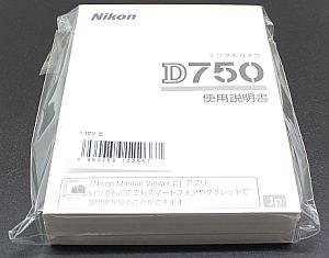ニコン 使用説明書 (D750)