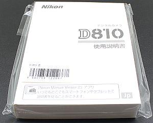 ニコン 使用説明書 (D810)