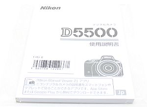 ニコン 使用説明書 (D5500)