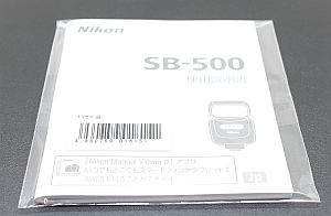 ニコン 使用説明書 (SB-500)