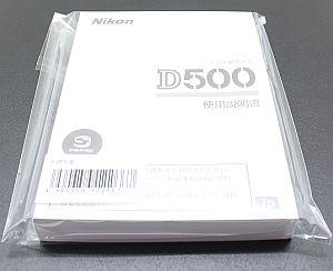 ニコン 使用説明書 (D500)