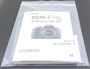 キャノン 使用説明書 (EOS Kiss X8i/基本編)