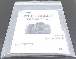 キャノン 使用説明書 (EOS 8000D/基本編)