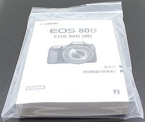 キャノン 使用説明書 (EOS 80D)