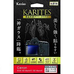 ケンコー 液晶保護ガラス KARITES (キャノン EOS 5D Mark IV / 5D Mark III)
