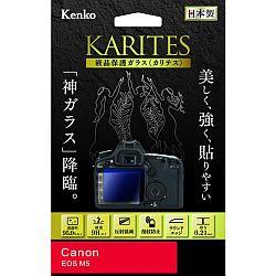 ケンコー 液晶保護ガラス KARITES (キャノン EOS M5)