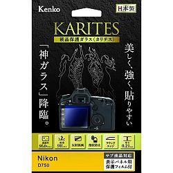 ケンコー 液晶保護ガラス KARITES (ニコン D750)
