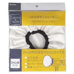 ケンコー ストロボディフューザー ジャンボ  LG-SD003