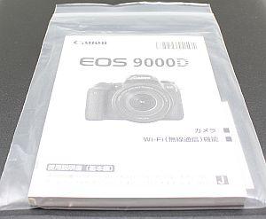 キャノン 使用説明書 (EOS 9000D/基本編)