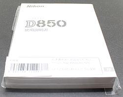 ニコン 使用説明書 (D850)
