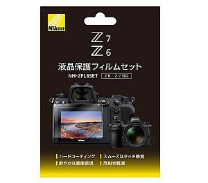 ニコン Z 6 / Z 7用液晶保護フィルムセット NH-ZFL6SET