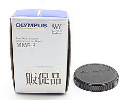 オリンパス マウントアダプター MMF-3